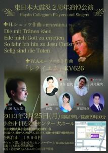 2013ー3月演奏会パンフ