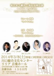 2014-3月演奏会パンフ